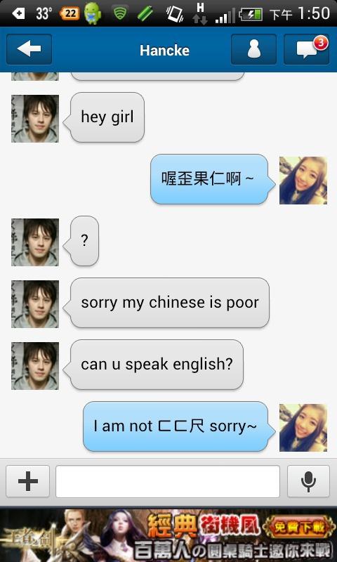 skout 中文 版
