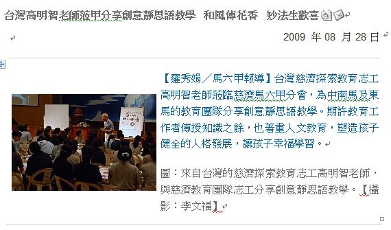 2009年馬來西亞馬六甲分會創意靜思語教學報導 DMmU@