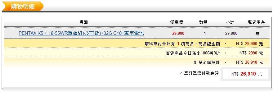 k-5+18-55mm wr  不到兩萬七, k-30 +18-55wr不到23500 殺破盤了