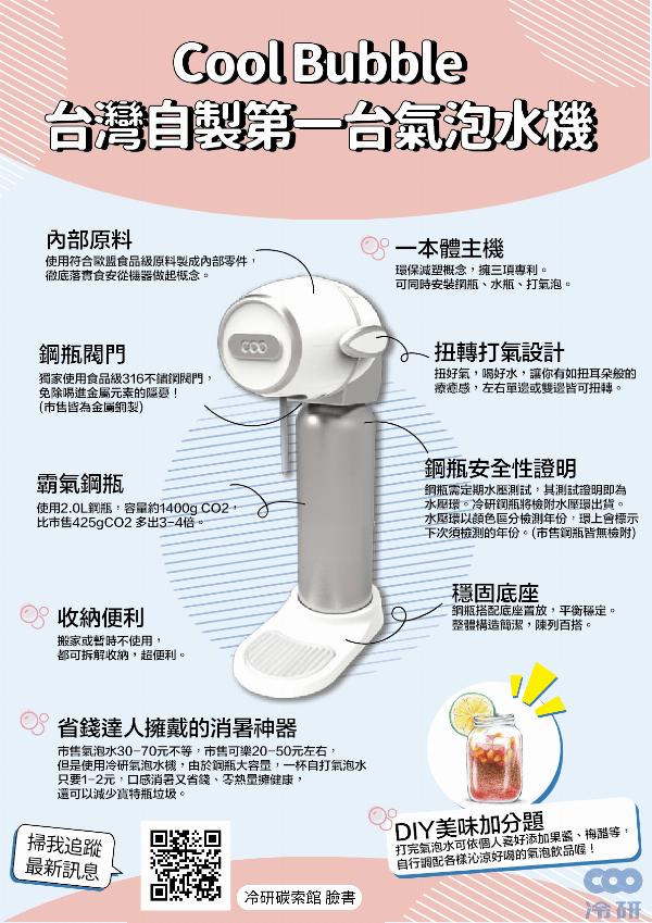 酷泡水機介紹
