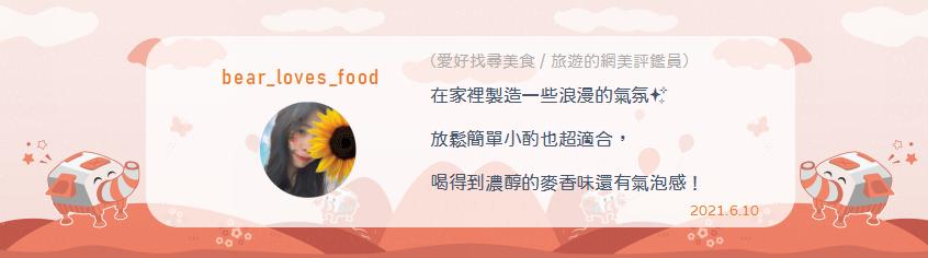 熊愛食(bear_loves_food)