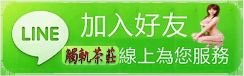 台北外送茶-2